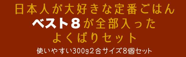日本人が大好きな定番ごはんベスト8を食べ比べしてみませんか?