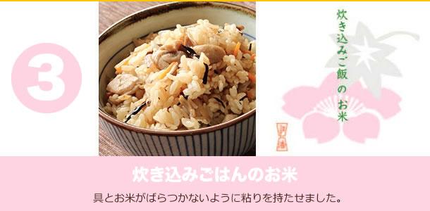 炊き込み御飯のお米