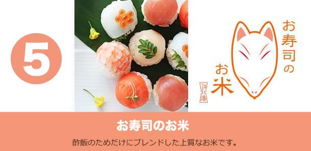 お寿司に合うお米