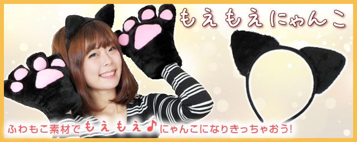 TPOS もえもえにゃんこ ねこみみ コスプレ 猫の手・猫みみカチューシャセット