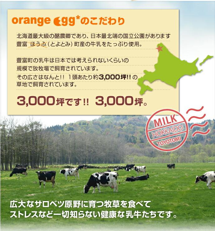 牛乳は北海道豊富産の新鮮な牛乳を使用してます。