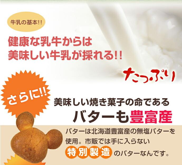 バターも北海道豊富産を使用しております。