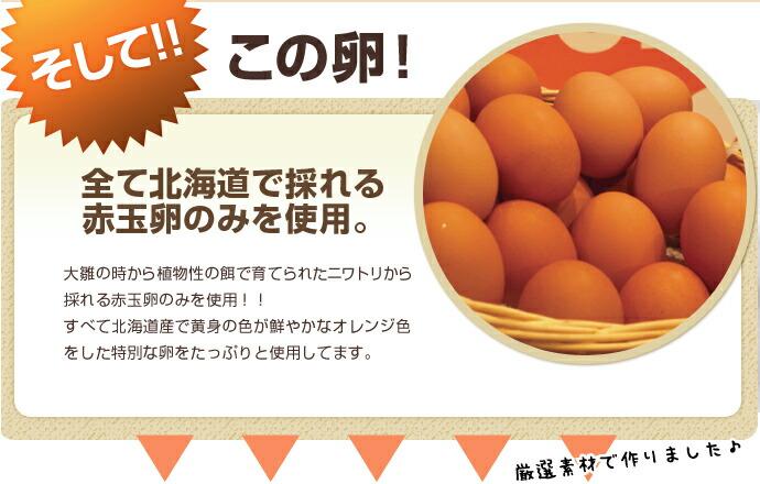 たまごへのこだわり。北海道産の良質な赤玉卵のみを使用してます
