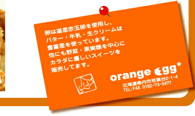 オレンジエッグについて