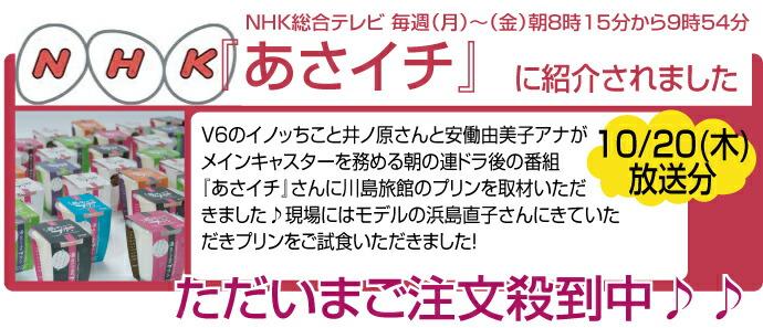 NHK番組「あさイチ」で紹介されました!