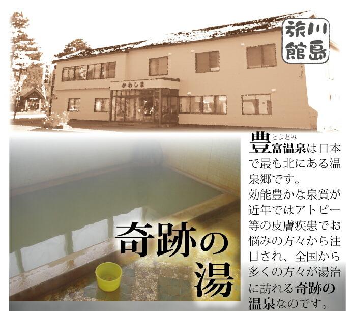 川島旅館、豊富温泉郷について