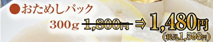 宗谷岬産天然ほたて玉冷お試し300g1480円