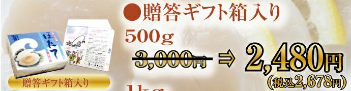 宗谷岬産天然ほたて玉冷500g2480円