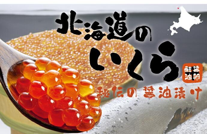 北海道産の鮭卵イクラ