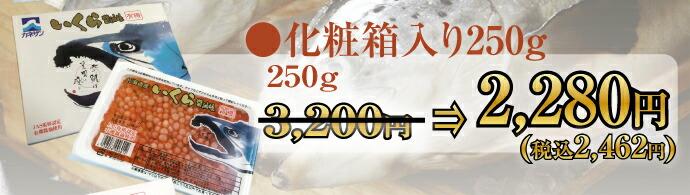 化粧箱入り250g