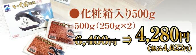 化粧箱入り500g