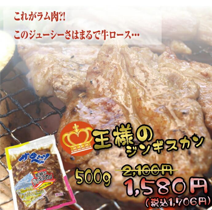 これがラム肉?!このジューシーさはまるで牛ロース。王様のジンギスカン500gは通常2,100円が1,580円