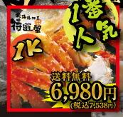 超特大本たらば蟹5L脚1K