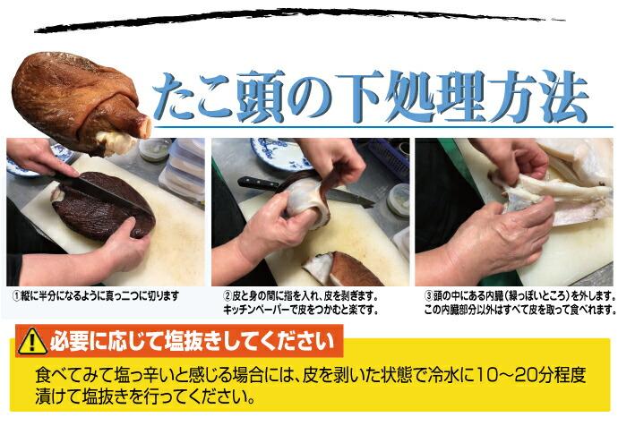 タコ頭の下処理方法