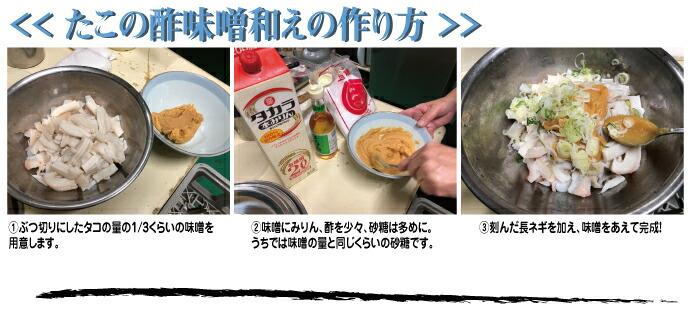 たこの酢味噌和えの作り方