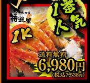 超特大本たらば蟹脚1kg5L