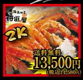 超特大本たらば蟹脚2kg5L