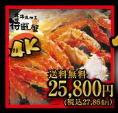 超特大本たらば蟹脚4kg5L