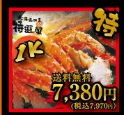 超特大本たらば蟹脚1kg特5L