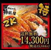 超特大本たらば蟹脚2kg特5L