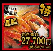 超特大本たらば蟹脚4kg特5L