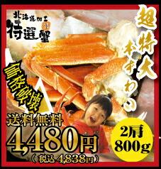 本ずわい蟹ボイル脚