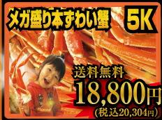 メガ盛り本ずわい蟹セクション5K