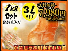 かにしゃぶ用本ずわい蟹3Lサイズ1K