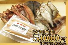 一夜干し5000円