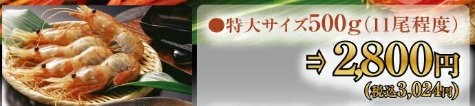 500g2800円