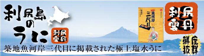 利尻島のうに
