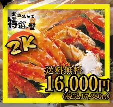 超特大本たらば蟹5L脚2K
