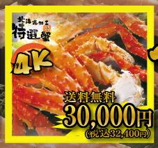 超特大本たらば蟹5L脚4K