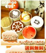 選べるカップスイーツBOXセット