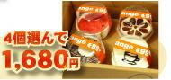 カップケーキ4個セット1680円