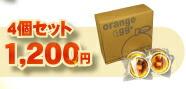 ブリュレ4個セット1200円