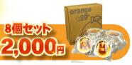 ブリュレ8個セット2000円