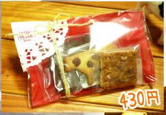 サンクス焼き菓子セット