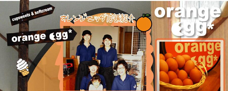 オレンジエッグ店舗紹介