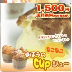 まほうのカップシュークリーム