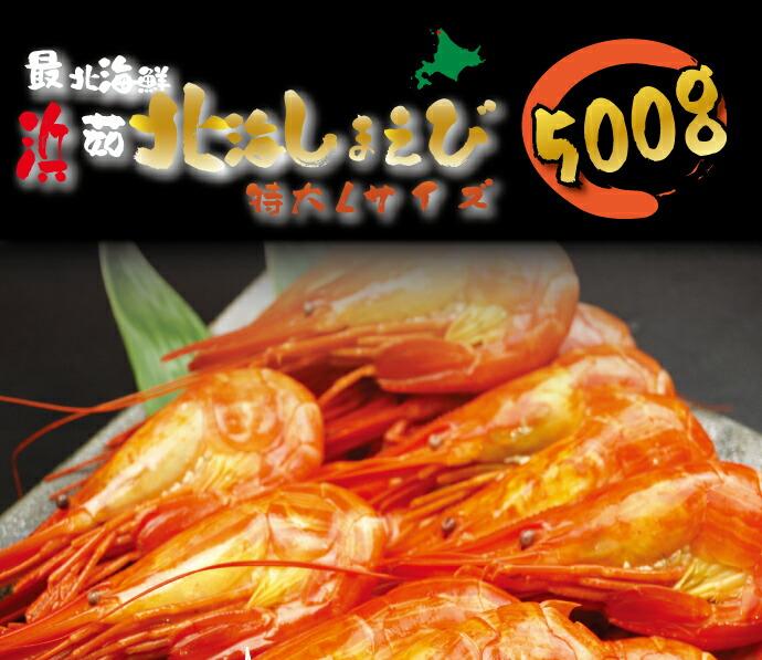 Lサイズ極上品の北海シマエビ500gがてっぺん特価販売中です!