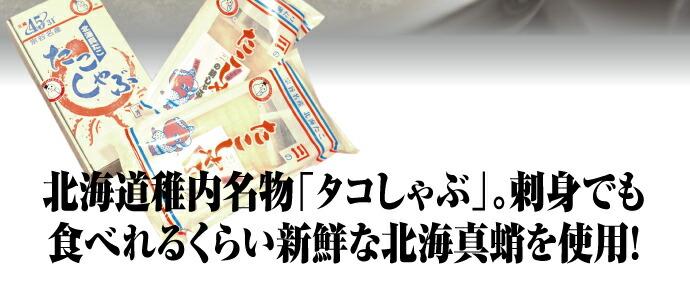 北海道稚内名物「タコしゃぶ」。刺身でも食べれるくらい新鮮な北海真蛸を使用!