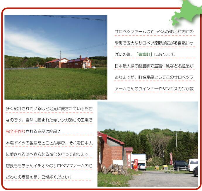 北海道豊富町サロベツファームについて