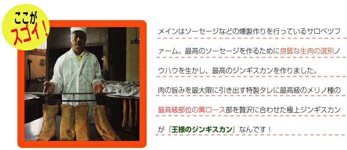 北海道豊富町サロベツファームの王様のジンギスカンはここがすごい!