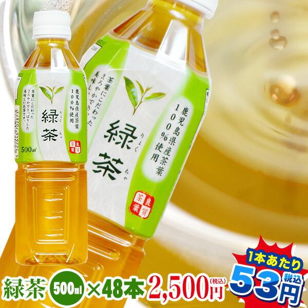 緑茶500ml
