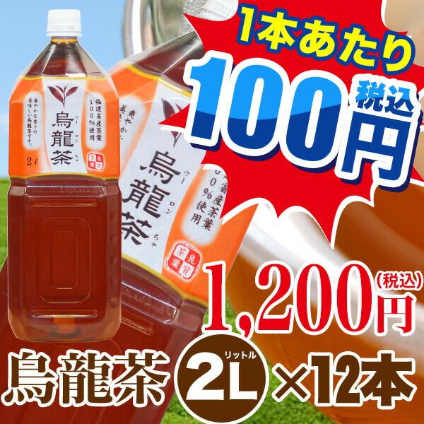 ウーロン茶2l