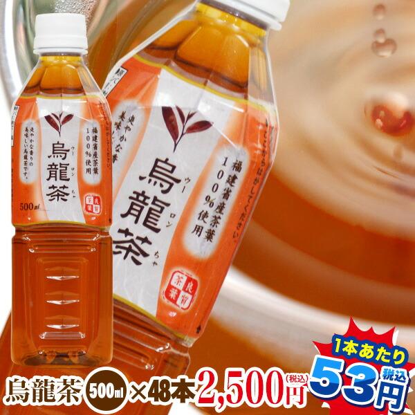 ウーロン茶500ml