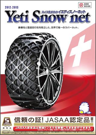 https://www.yeti-snownet.com/11-12/2013_1-4.jpg