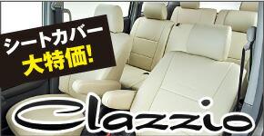 シートカバー大特価 Clazzio