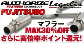 FUJITSUBOマフラー MAX30%OFF さらに高倍率ポイント還元